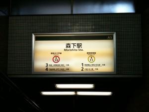 森下駅(都営大江戸線・都営新宿線)A5出口