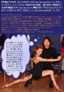 侍韻フライヤー表(2010.7.10)