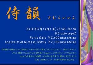 侍韻フライヤー表(20100814)