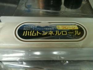 2011.2.11 PEDRO ON2 Salsa(サルサ)レッスン&パーティー差し入れ(小仏トンネルロール)
