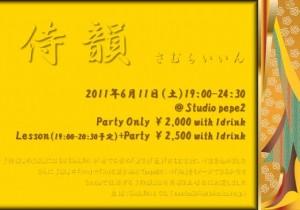 6/11(土)侍韻(さむらいいん),Mambo,On2 Salsa(サルサ)イベントフライヤー表