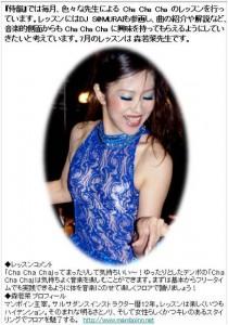 SALSA(サルサ)、MAMBOイベント侍韻フライヤー裏,wakana(2011.7.9)