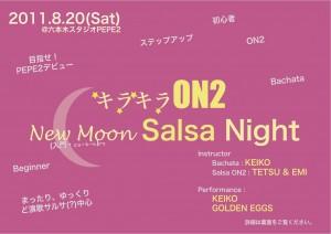 キラキラON2 New Moon Salsa(サルサ) Nightフライヤー表
