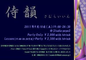 侍韻フライヤー表:2011.9.10(Sat)