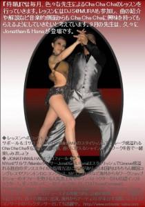 Jonathan&Hana(ジョナサン&ハナ) :侍韻フライヤー裏:2011.9.10(Sat)