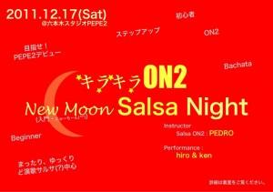 サルサON2入門レッスン&パーティー New Moon Salsa フライヤー