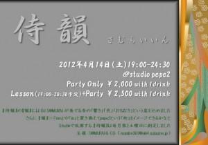 SALSA(サルサ) ON2,Mamboイベント侍韻フライヤー(2012.4.14)表