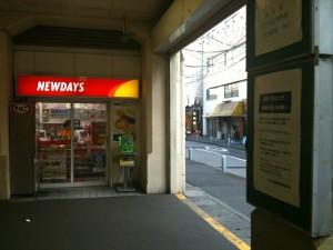 JR両国駅東口を出た風景。「NEWDAYS」さんがある方向に進む。※西口にも同じ店舗があるので、間違えないでください!