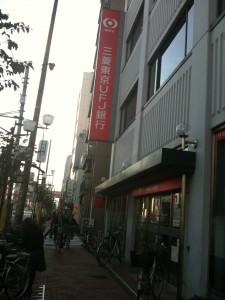 右手に「東京三菱UFJ銀行」さんを通り過ぎる。