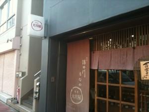和菓子の「大川屋」さんの隣のビルが目的地