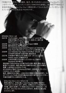 侍韻(20100410Flyer裏)
