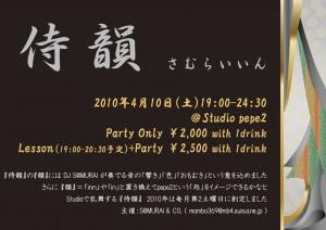 侍韻(20100410Flyer表)