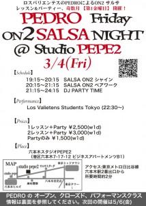 PEDRO ON2 Salsa Night @六本木スタジオPEPE2フライヤー