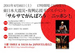 【4月16日(土)開催】 東北関東大震災・復興応援ダンスイベントのご案内