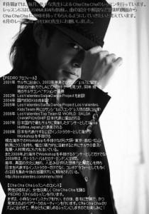 6/11(土)侍韻(さむらいいん),Mambo,On2 Salsa(サルサ)イベントフライヤー裏