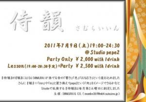 SALSA(サルサ)、MAMBOイベント侍韻フライヤー表(2011.7.9)