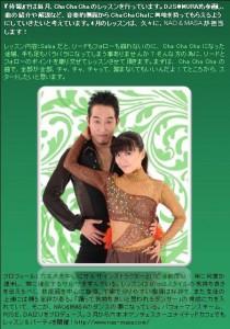 SALSA(サルサ) ON2,Mamboイベント侍韻フライヤー(2012.4.14)裏